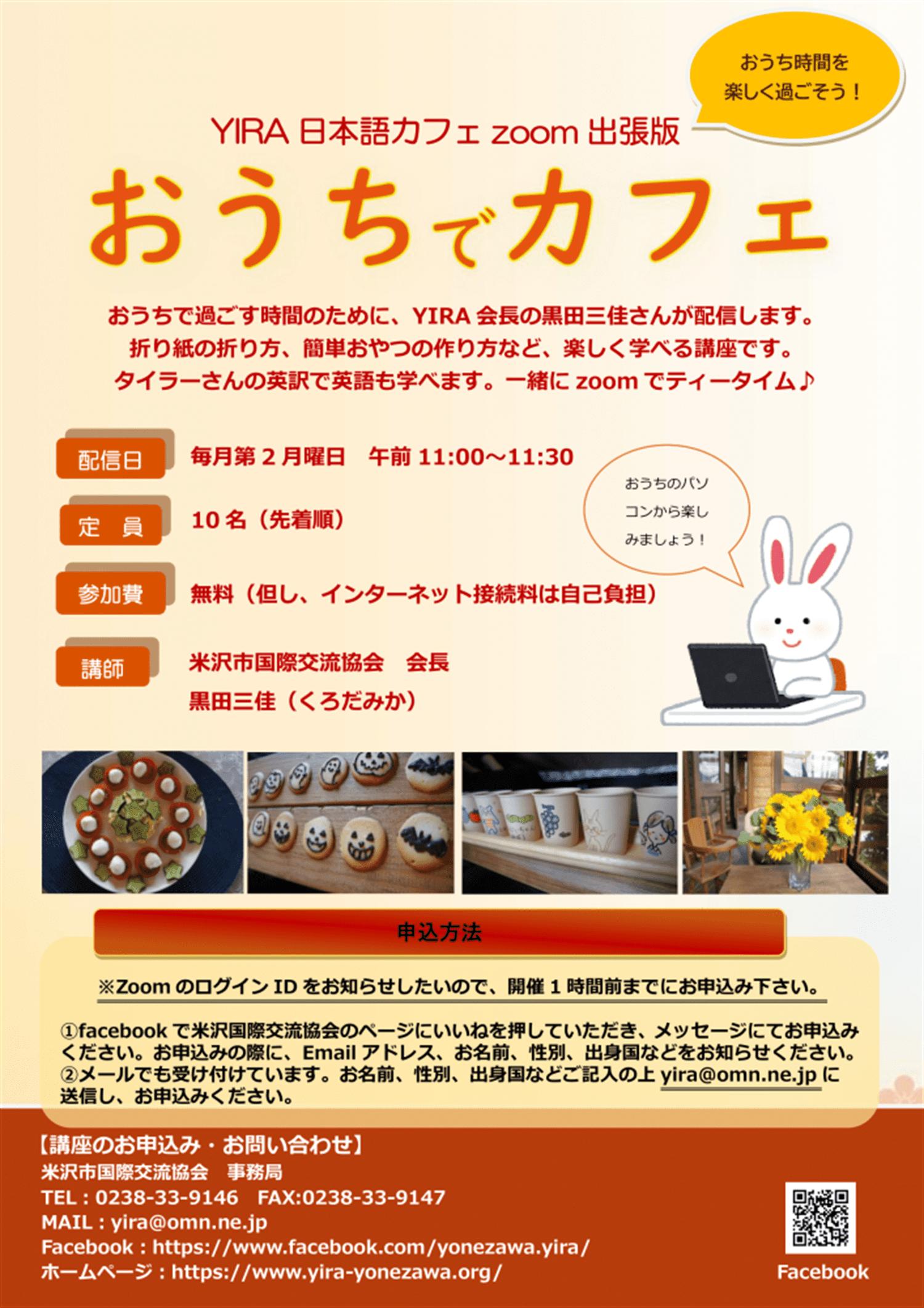 【オンライン】7月のおうちデカフェ