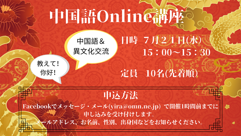 【オンライン】7月の中国語オンライン講座