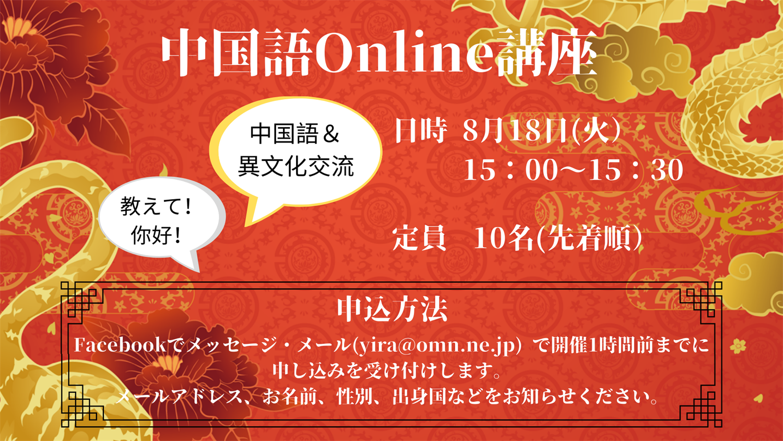8月の中国語オンライン講座