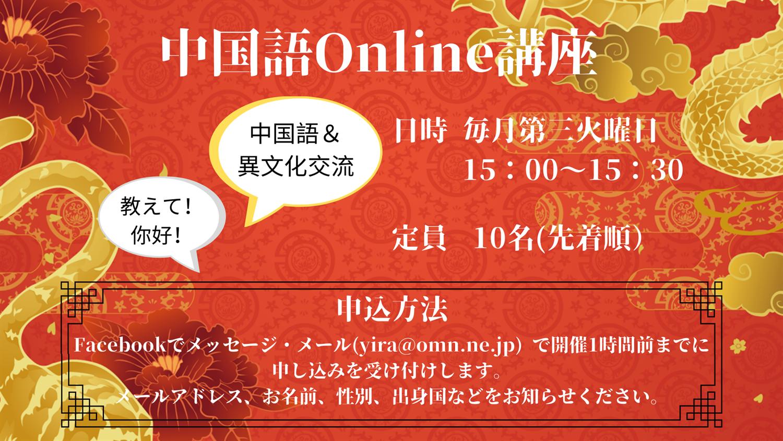 9月の中国語オンライン講座