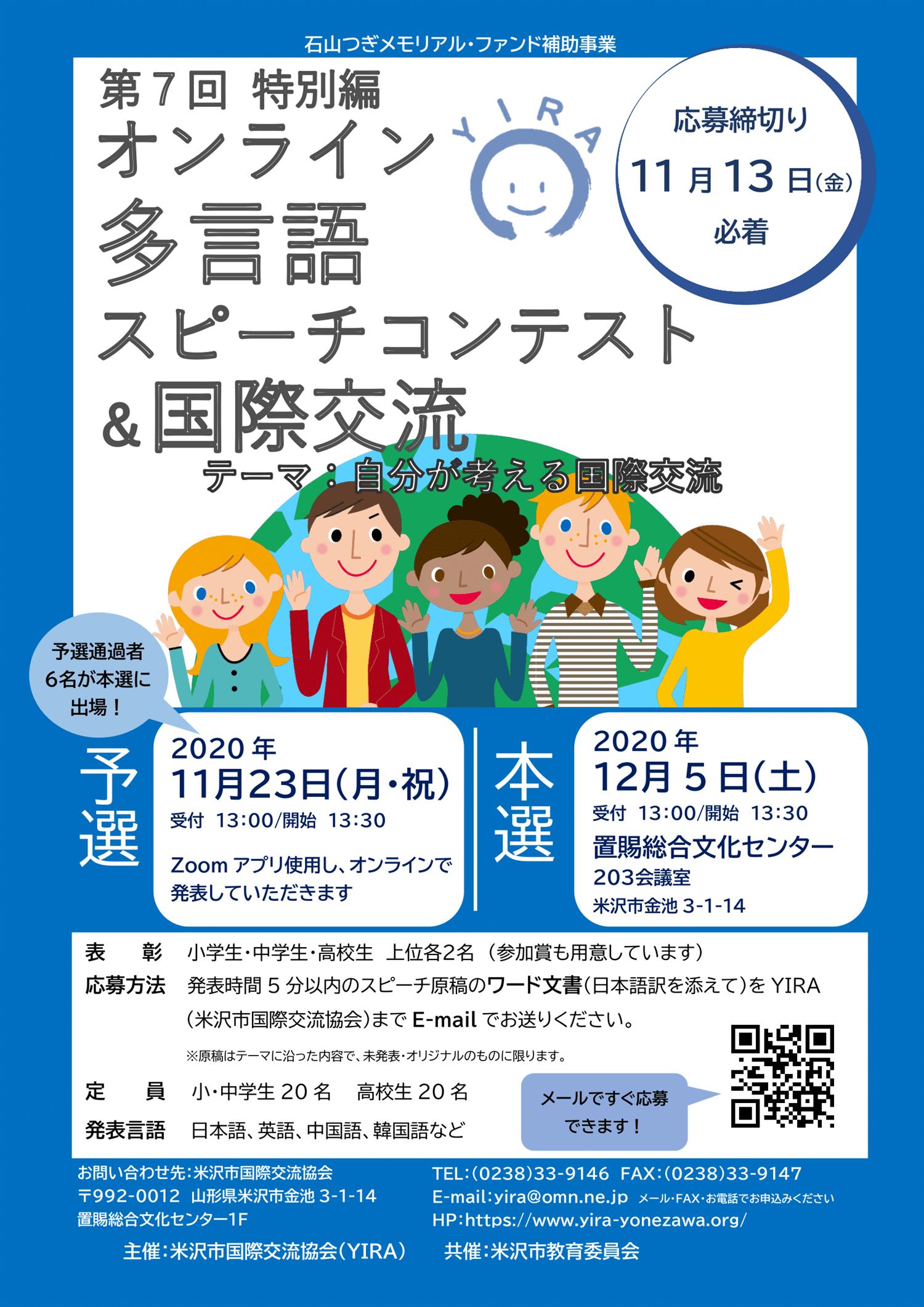 第7回特別編オンライン多言語スピーチコンテスト