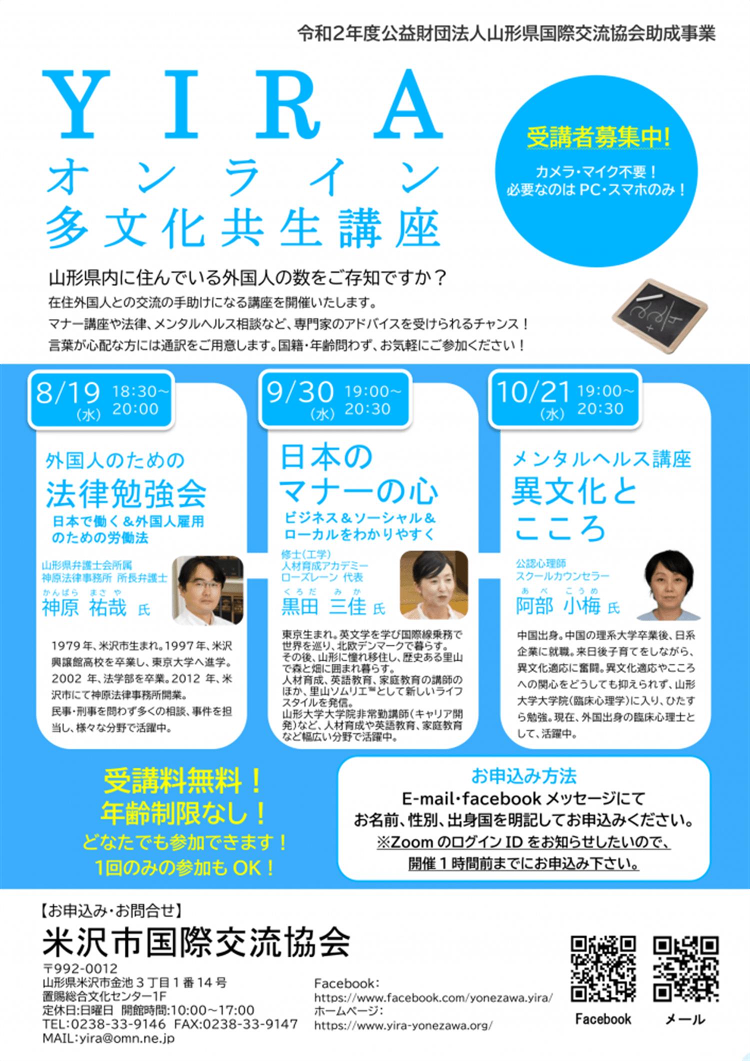 【YIRA多文化共生オンライン講座】日本のマナーの心