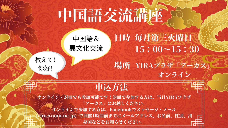 11月の中国語交流講座