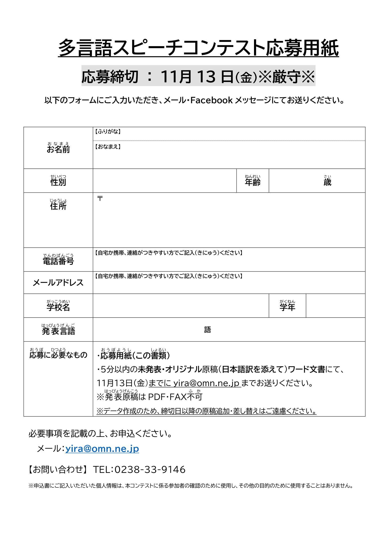 Multi-Language Speech Contest