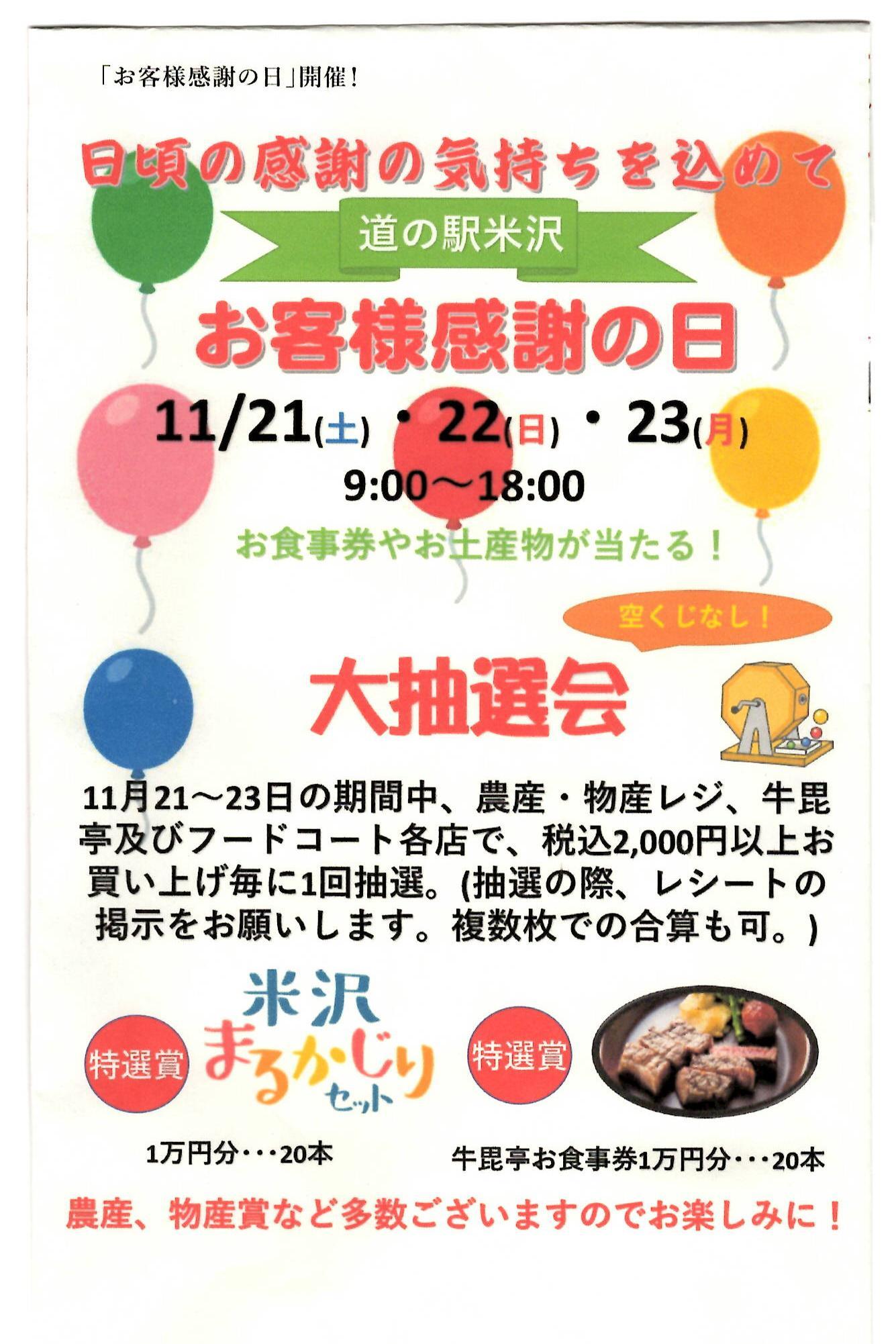 Michi no Eki Yonezawa Customer Appreciation Days!