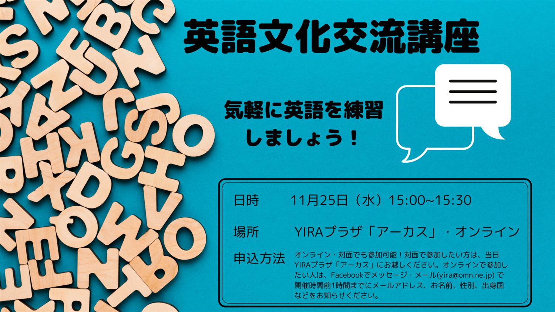 1月の英語交流講座
