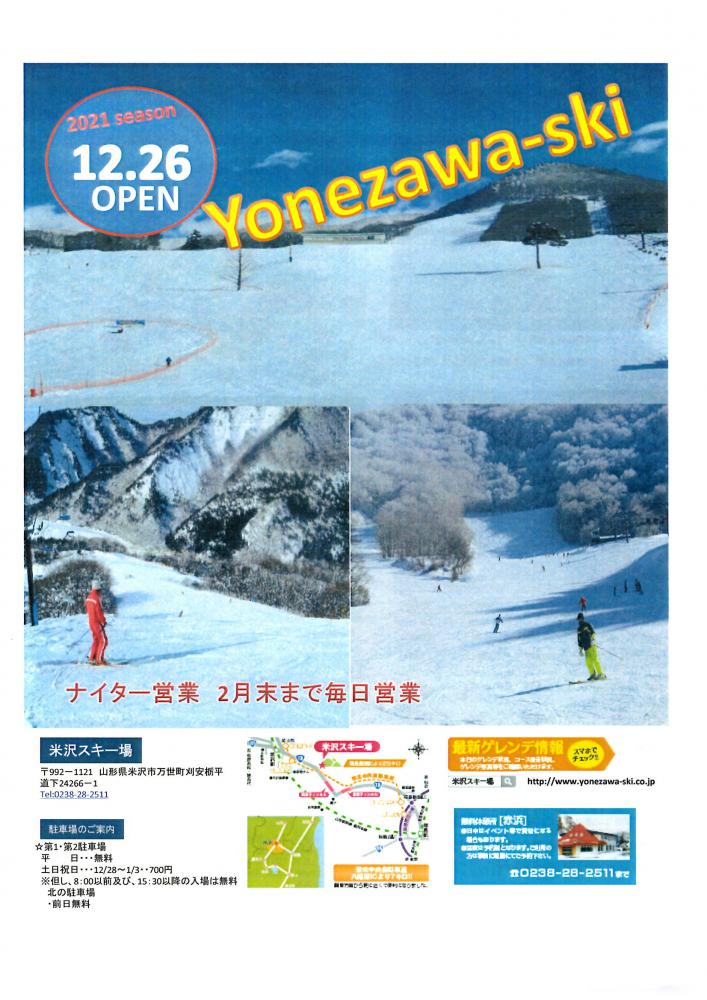 Yonezawa Snow World is Open as of December 26, 2020!