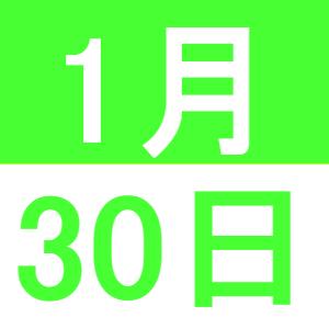 オンライン多言語新年交流会!