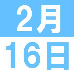 2月の中国語文化交流講座