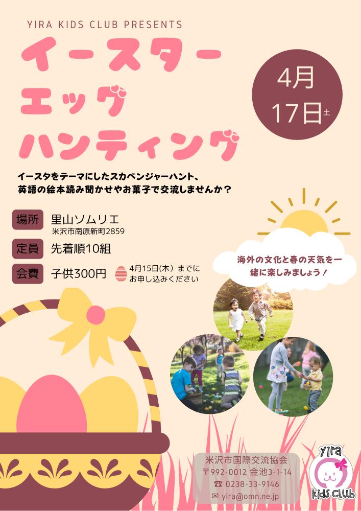 <p>YIRA KIDS CLUB 复活节-寻找藏起来的鸡蛋</p>