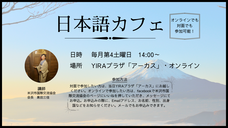 5月の日本語カフェ