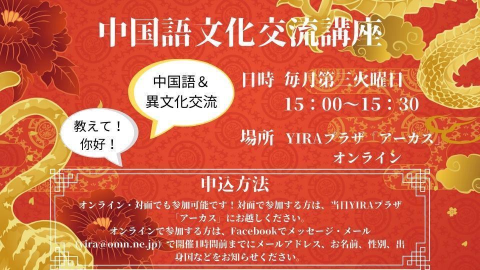 8月の中国語文化交流講座