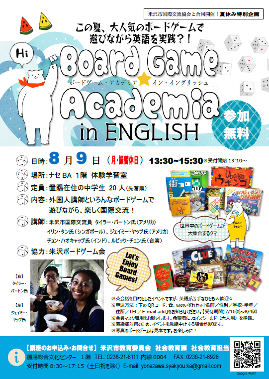 ボードゲームアカデミアin English! 【社会教育課と合同開催】
