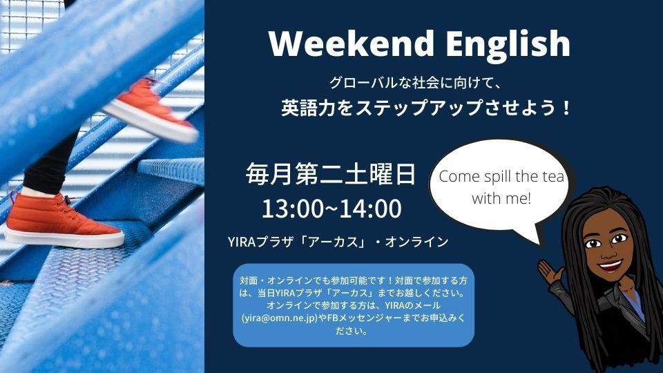 9月のWeekend English
