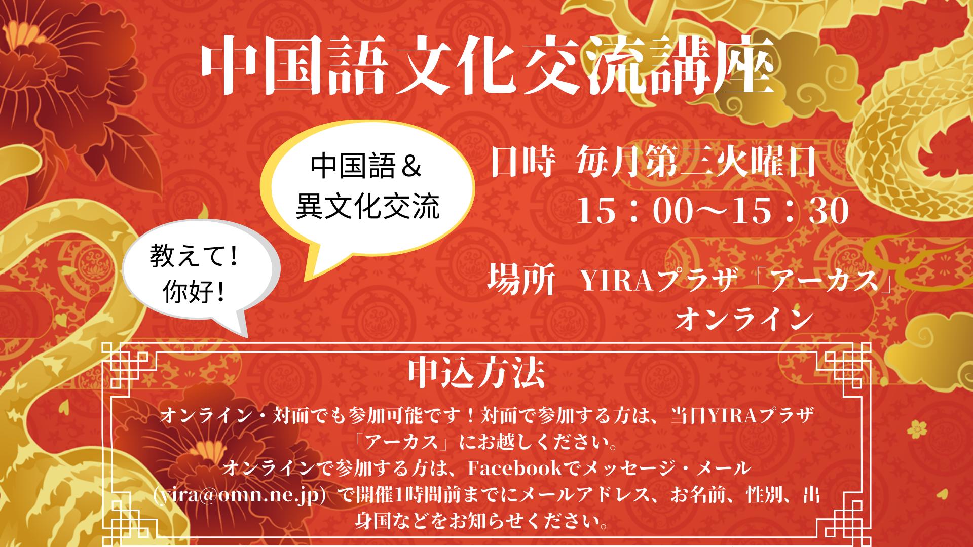 9月の中国語文化交流講座