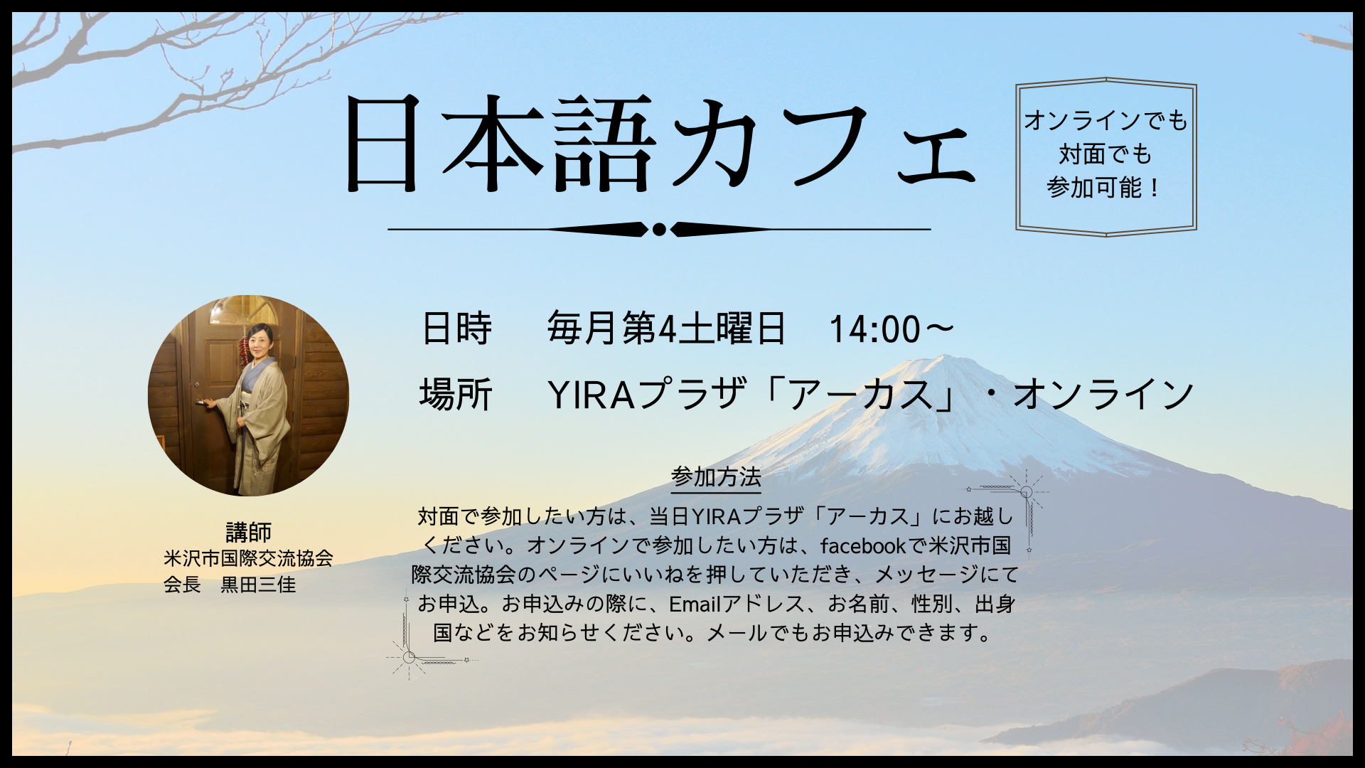 9月の日本語カフェ