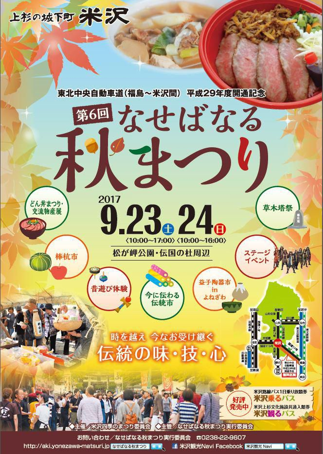 The 6th Nasebanaru Autumn Festival