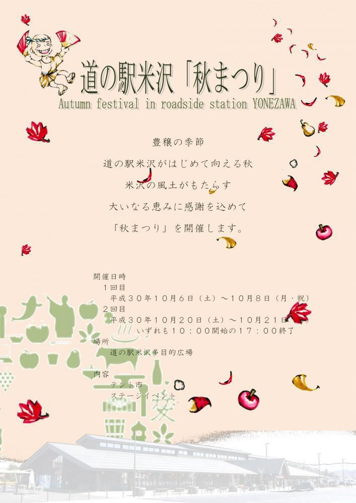 Michi no Eki 'Autumn Festival'