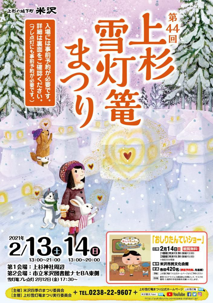 Reservations are Open for the Uesugi Snow Lantern Festival 2021!