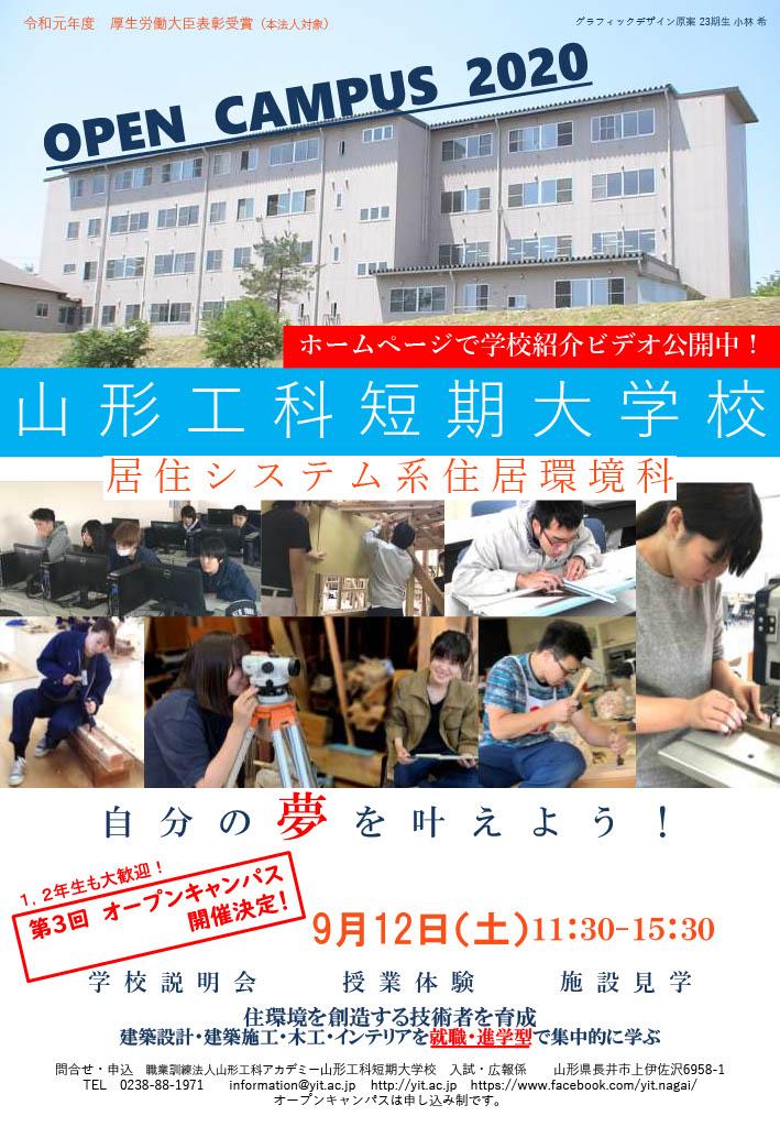令和2年9月12日(土) 第3回オープンキャンパス開催について:画像