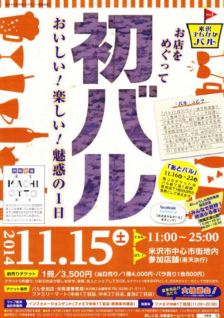 米沢まちなかバルが開催されます!!:画像