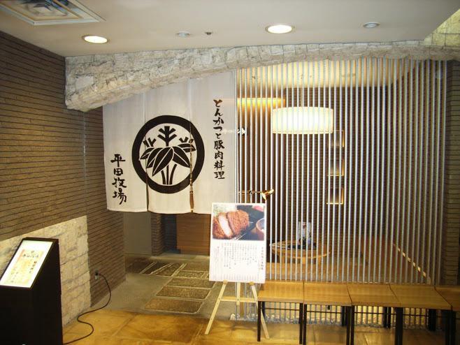 平田牧場 玉川�島屋S・C店:画像