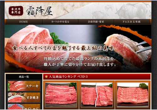「米沢牛専門店 霜降屋」の画像