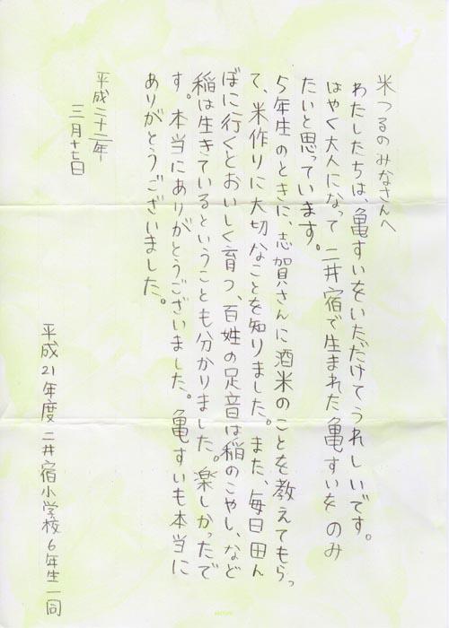 の の 手紙 先生 へ お礼