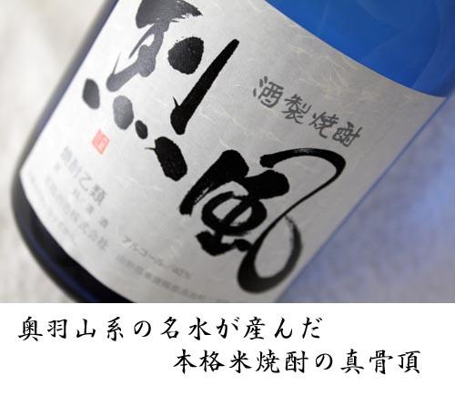米鶴 米焼酎 烈風:画像