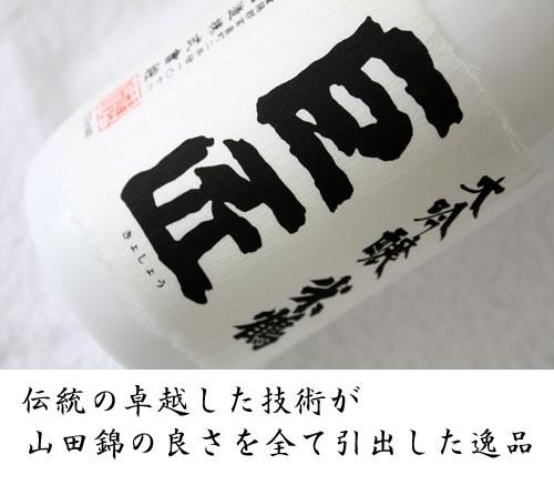 米鶴 大吟醸袋どり巨匠(全国新酒鑑評会 出品酒):画像