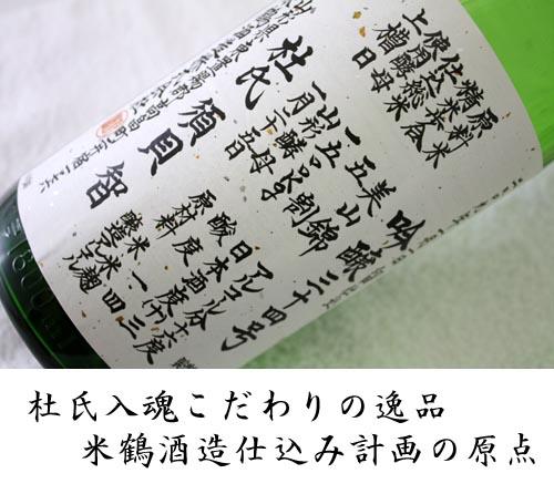 米鶴 吟醸三十四号仕込【完売・製造終了】:画像