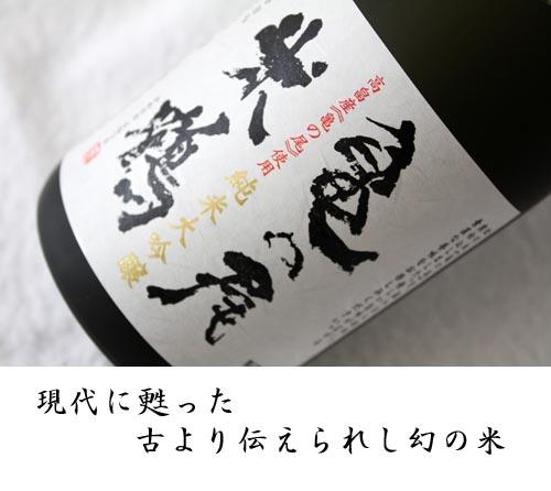 米鶴 純米大吟醸亀の尾:画像