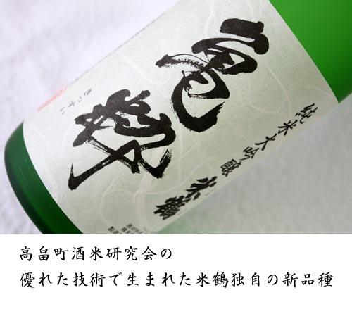 米鶴 純米大吟醸 亀粋:画像