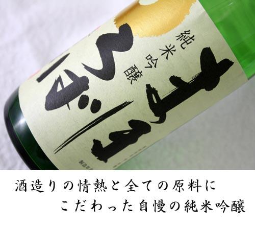 米鶴 純米吟醸まほろば:画像