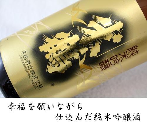 米鶴 純米吟醸鶴寿:画像