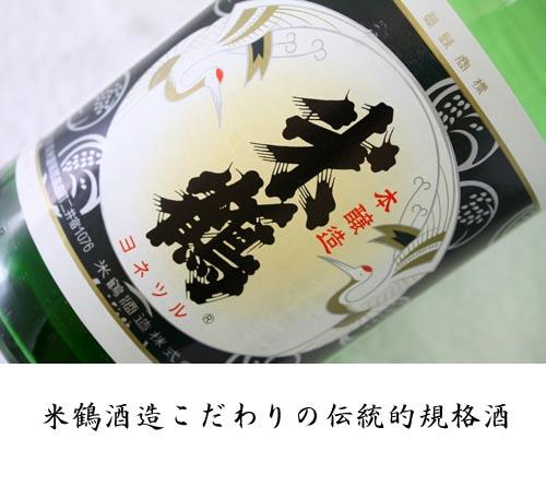 【燗酒コンテストで3回連続金賞!】米鶴 本醸造:画像