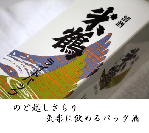 米鶴 ライトパック:画像