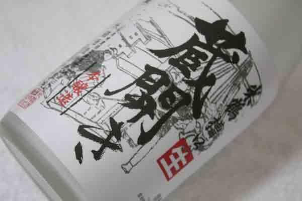 第31回 まほろばの酒蔵 米鶴酒造 蔵開き:画像
