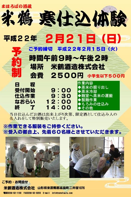 米鶴 寒仕込み体験 2月21日(日)に行いました:画像