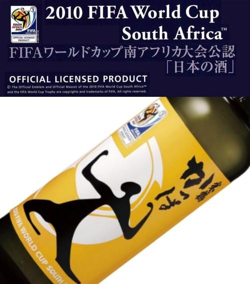2010FIFAワールドカップ南アフリカ大会公認日本酒:画像