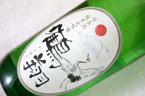米鶴 日本酒 鶴翔[かくほう] 山田錦袋取り (特約店限定商品):画像