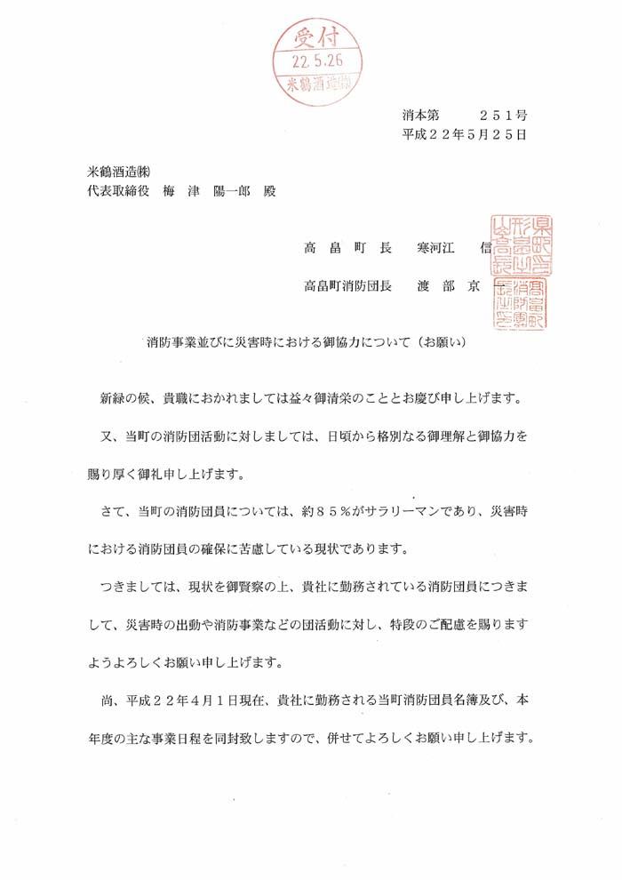 米鶴酒造 消防事業・災害時における協力:画像