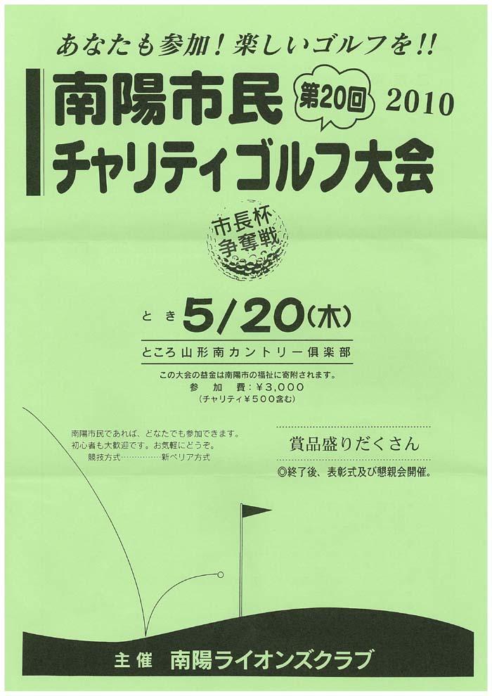 第20回南陽市民チャリティゴルフ大会 協賛:画像