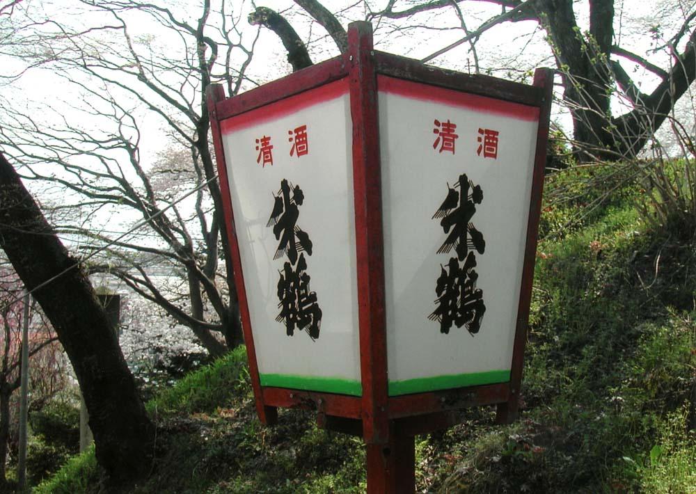 平成22年 赤湯温泉桜まつり 広告協賛:画像