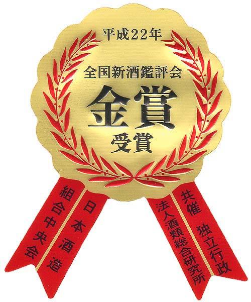 平成22年 全国新酒鑑評会 金賞受賞のお知らせ:画像