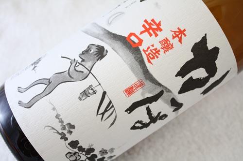 米鶴 本醸造辛口かっぱ:画像