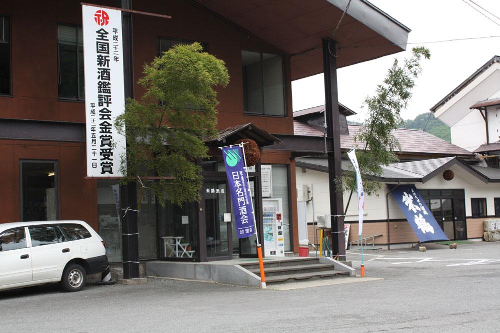 平成22年 日本名門酒会 米鶴初呑み切り:画像