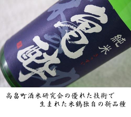☆新酒発売開始!☆ 米鶴 米の力 特別純米 亀粋:画像