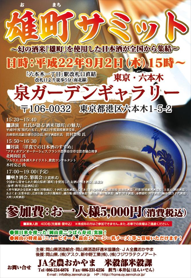 【受賞報告】雄町サミット2010で優等賞をいただきました!:画像