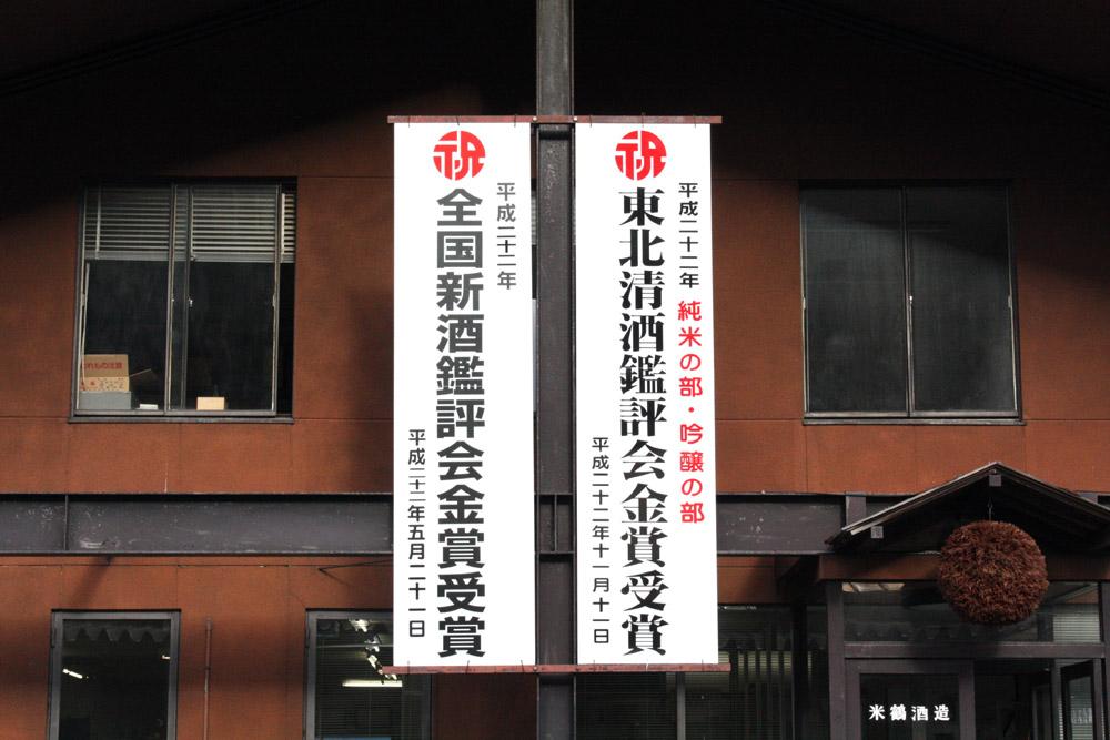 【米鶴の受賞速報】平成22年度東北清酒鑑評会 吟醸酒の部・純米酒の部で優等賞受賞:画像